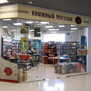 Книжные магазины Бураево
