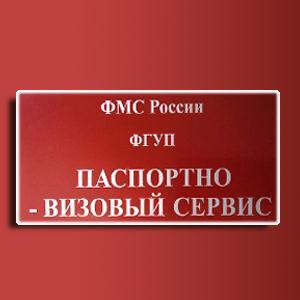 Паспортно-визовые службы Бураево
