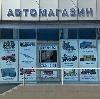 Автомагазины в Бураево