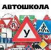 Автошколы в Бураево