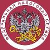 Налоговые инспекции, службы в Бураево