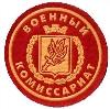 Военкоматы, комиссариаты в Бураево