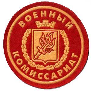 Военкоматы, комиссариаты Бураево