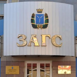 ЗАГСы Бураево